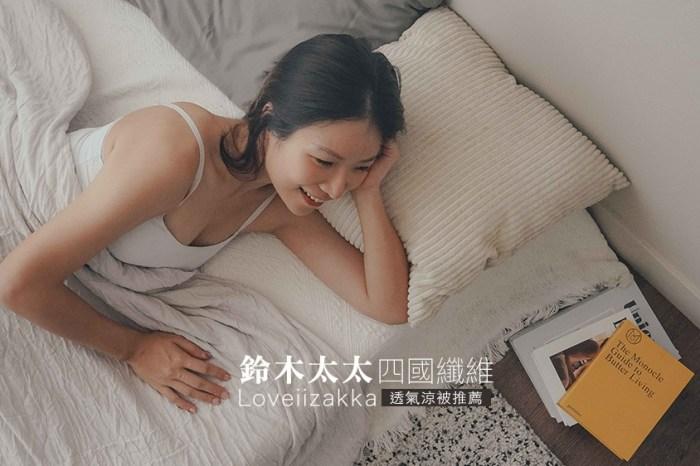鈴木太太//日本製造涼被推薦,每一個人都應該擁有一床讓你透、輕、涼爽的四國纖維舒芙蕾透氣涼被