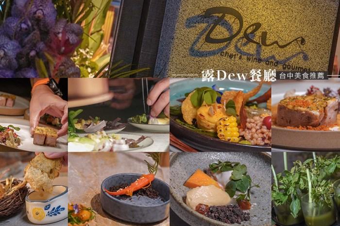 台中創意餐廳推薦// 露 Dew-chef's wine and gourmet西屯法式料理,全新料理體驗吃土、吃螞蟻、感受每個旅遊片段。