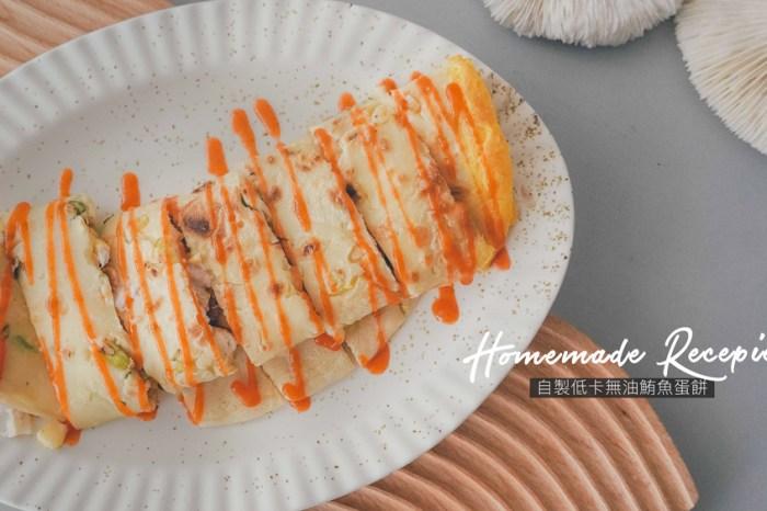 自製蛋餅食譜分享// 古早味粉漿蛋餅作法,低卡無油版讓你吃起來健康無負擔。搭配低卡無油美乃滋鮪魚玉米口味。