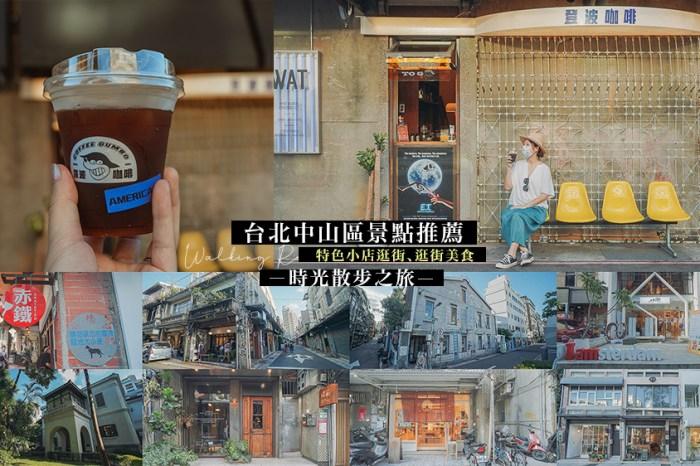 台北景點推薦//重拾你的時光記憶,跟著島內散步逛中山區、吃中山區美食、住晶華酒店。