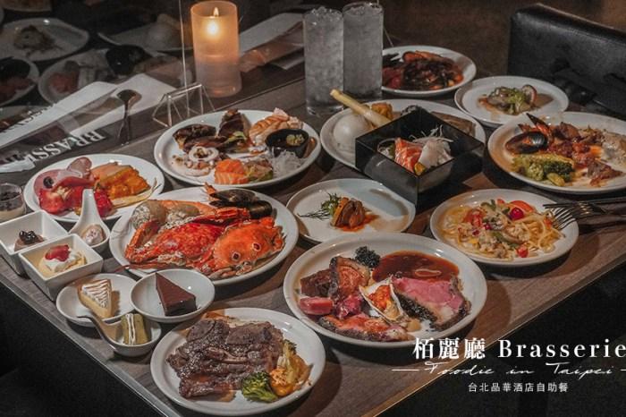晶華酒店自助餐//柏麗廳自助晚餐心得,推薦鮮嫩美味牛排至於海鮮類就……