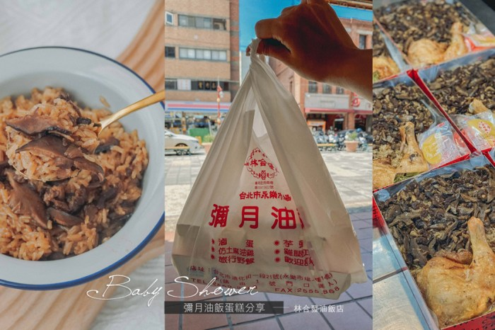 台北美食//名人彌月油飯首選,永樂市場迪化街最紅的林合發油飯店。