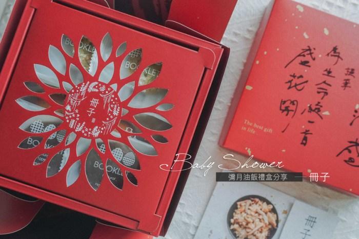 冊子彌月油飯//眾多明星藝人喜愛的彌月禮盒,很美又很精緻但滿月油飯就……