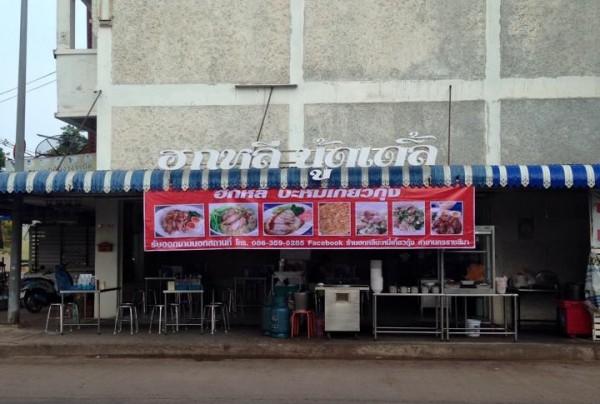 ร้านฮกหลี บะหมี่เกี๊ยวกุ้ง สาขาโคราช (ภาพจาก Facebook ร้าน)