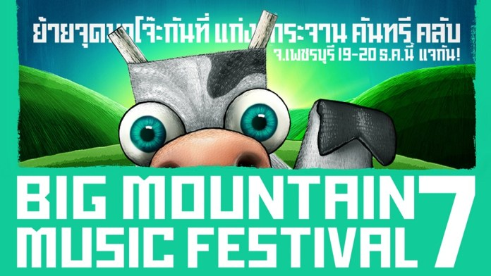 Big Mountain Music Festival #7