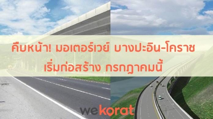 motorway_main