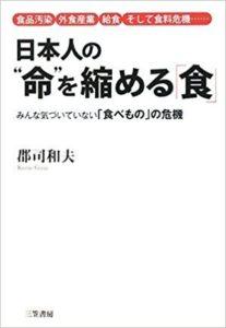 日本人の命を縮める食 / 郡司和夫