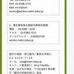 【舛添都政】韓国人学校より保育所をつくれ!? やながせ裕文 東京都議会議員