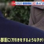 【広島中3自殺の事件は腑に落ちない】真の万引き生徒は専願受験で推薦もらっていた 校長「この子は1回だけでした。その後、頑張ったから推薦しました」