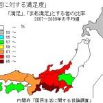 【話題】「結婚して幸せになりたい!」ならば住むべき日本の地域ベスト3・・・3位は鹿児島県