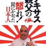 【ロイター】米国では無名の「テキサス親父」、日本の右派に人気