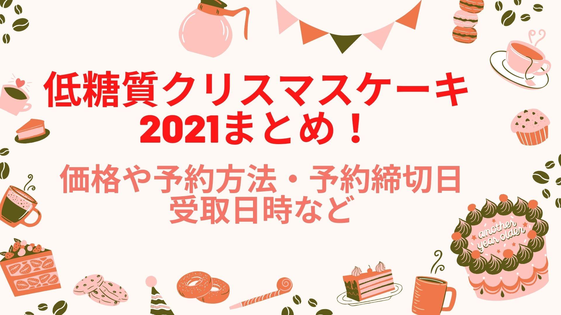 低糖質クリスマスケーキ2021まとめ!価格や予約方法・予約期限日・受け取り日時など