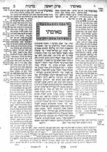 First page of the first tractate of the Babylonian Talmud - Daf Bet of Masechet Brachot