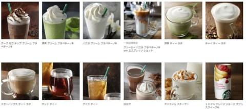 スターバックス コーヒー以外のメニュー 紅茶 抹茶 ココアなど