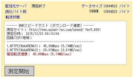 買い替え後DNS設定前