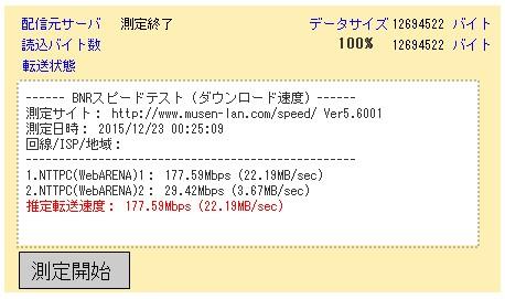 買い替え後DNS設定後有線