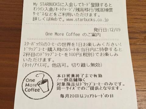 スタバ ワンモアコーヒー