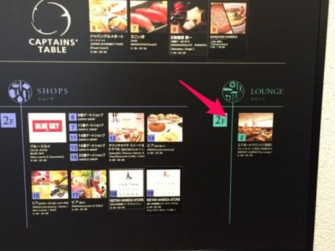 羽田空港第1ターミナル JALカードで無料になるラウンジの場所
