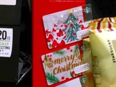 スターバックスカード 2016クリスマスデザイン