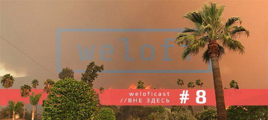 welofi lo-fi house music raw russian