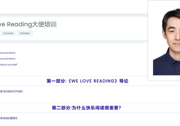 We Love Reading Online Training in Chinese!