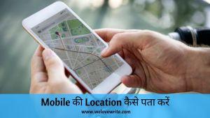 Mobile की Location कैसे पता करें