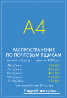 rasprostr_a4