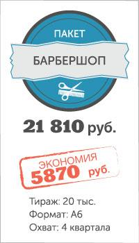 Пакет для рекламы барбершопа