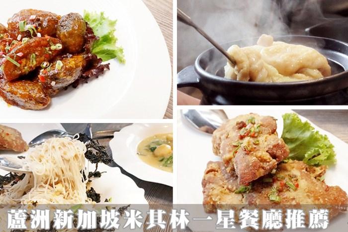 蘆洲美食推薦|PUTIEN莆田新加坡米其林一星料理 中菜必吃(菜單menu價錢)