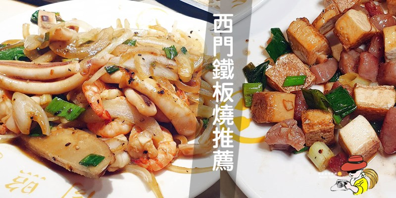 西門美食 台北鐵板燒 周照子鐵板清粥小菜 (菜單價錢)