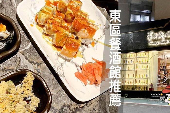 東區餐酒館|花酒蔵餐酒館 Aplus Dining Sake Bar 日式創意料理 (菜單menu價錢)
