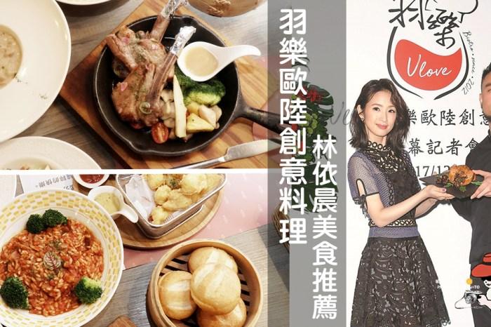 Ulove羽樂歐陸創意料理 藝人林依晨弟弟經營的餐廳 台北創意料理 小巨蛋美食