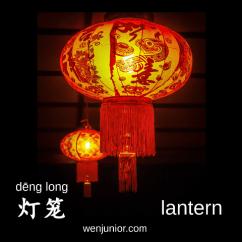 灯笼 lantern
