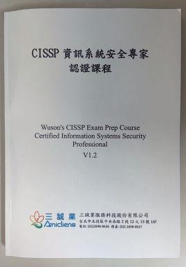 Wuson's CISSP Exam Prep Course Cover