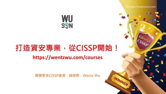 打造資安專業,從CISSP開始!
