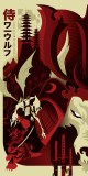 """Samurai Werewolf"" Poster – Vector Art Tutorial featured image"