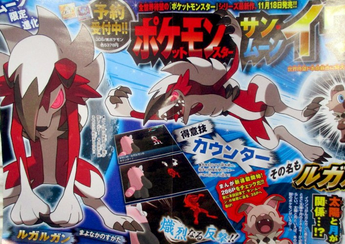 Meet Lugarugan, the werewolf from Pokémon Sun and Moon featured image