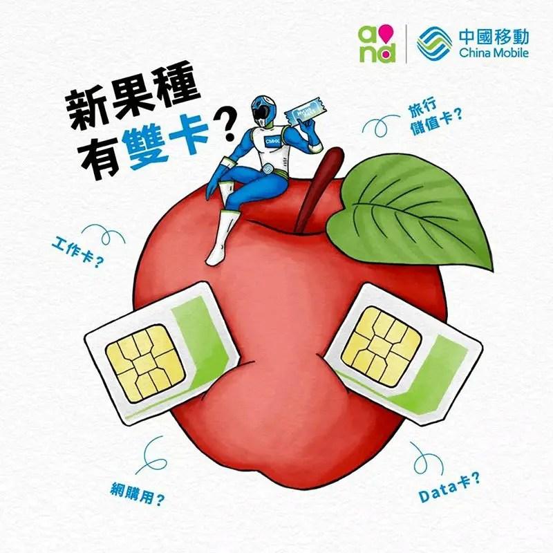 wersm-china-mobile-iphone-dual-sim