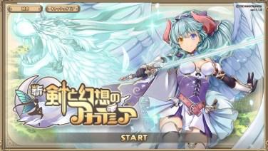 新・剣と幻想のアカデミア プレイ日記9