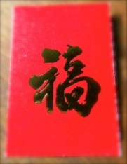 Finally, a red envelope. Or servant's pay. You decide.