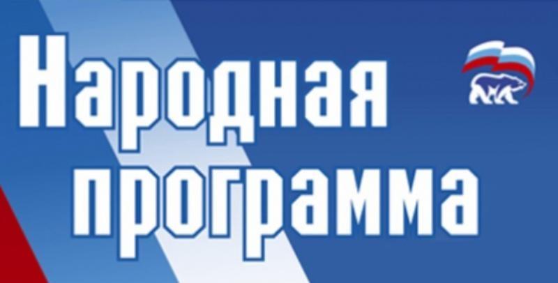 Шарьинцы вносят свои предложения в Народную программуПрезидент РФ
