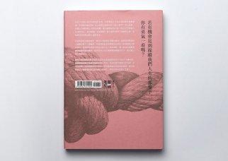 design-wei-che-kao-02-768x546