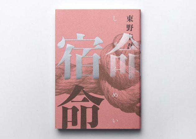 design-wei-che-kao-01-768x546