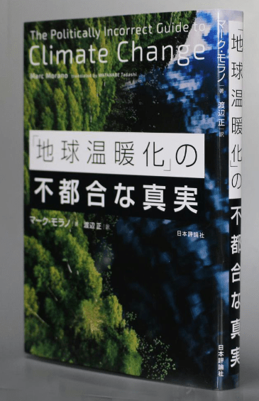 youll be amazed says book review by japans sankei shimbun on marc moranos politically incorrect guide - 'You'll Be Amazed,' Says Book Review By Japan's Sankei Shimbun On Marc Morano's 'Politically Incorrect Guide'
