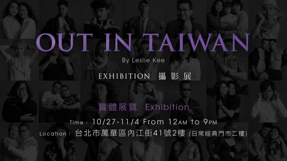 OIT-exhibtion