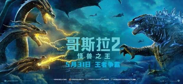 Godzilla: Król Potworów zadebiutuje w Chinach