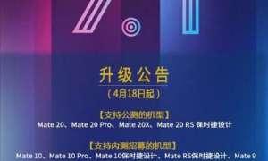 Mamy listę 49 urządzeń Huawei i Honor, które otrzymają EMUI 9.1