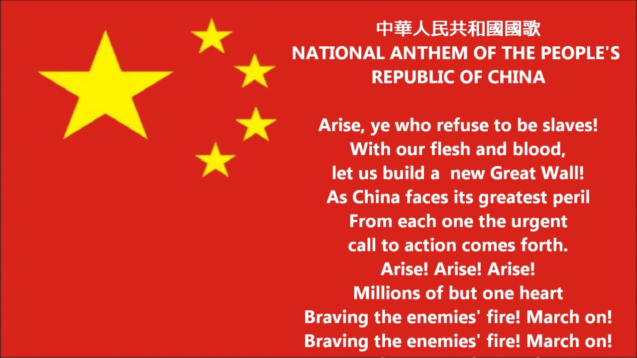 National Anthem of China   Symbols of China