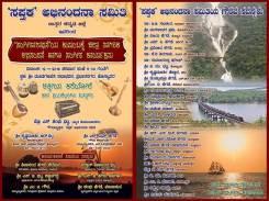 felicitation-ceremony-to-honour-sapthak-family-and-hindustani-vocal-programme-at-shri-moodaganapathi-sabha-bhavan-honnavar-uttara-kannada-2