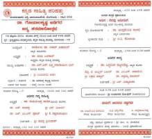 birth-centenary-of-gopalakrishna-adiga-organized-by-kannada-sahitya-parishath-bengaluru